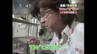 2008年7月12日に福島県猪苗代で開催された西城秀樹ファンの集いの様子を...