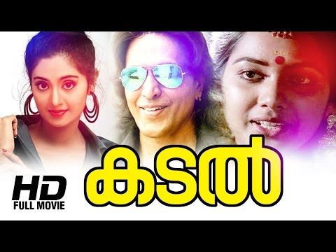 Kadal Full Malayalam Movie  Evergreen Malayalam Movie  Babu Antony  Charmila