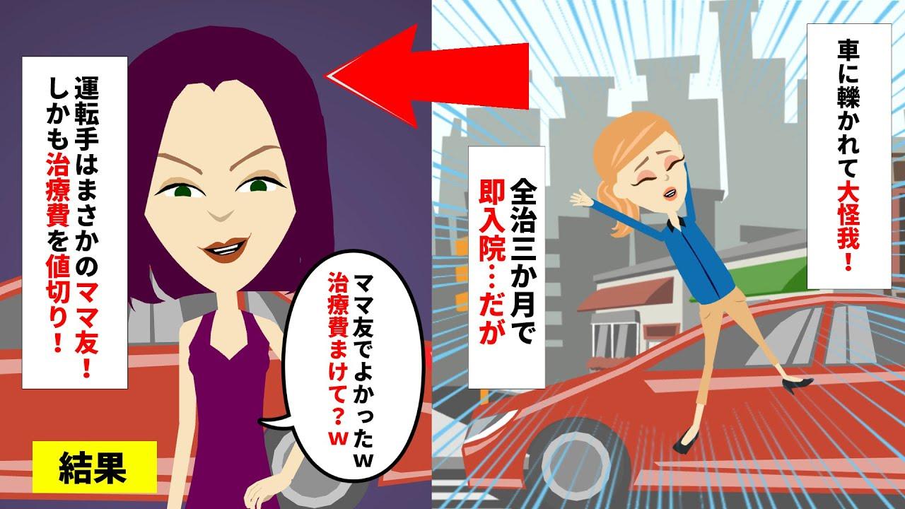 【LINE】車に轢かれて大怪我!運転手はまさかのママ友!知り合いでよかった~!治療費まけてくれない?」→事故とママ友の身辺を徹底的に調べた結果ww(スカッとするLINE)