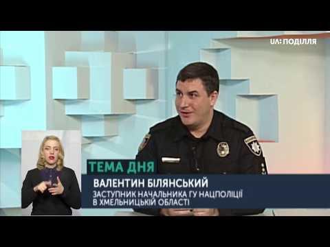 ГУ НП в Хмельницькій області: ТЕМА ДНЯ - Самоізоляція і контроль