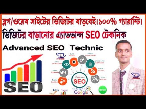 Advance SEO Technic. ব্লগ বা ওয়েব সাইটের ভিজিটর বাড়ানোর উপায়।How to incress website Traffic.ithouse