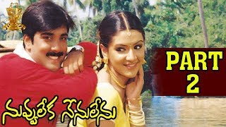 Nuvvu Leka Nenu Lenu Full Length Movie Parts : 02/09   Tarun   Arthi Agarwal