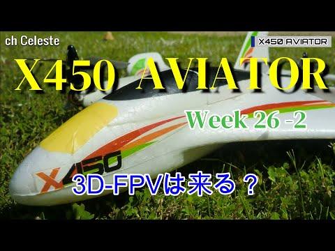 Фото 【Drone+Plane】X450 AVIATOR Week 26 -2 3D FPVは来る?【ラジコン】