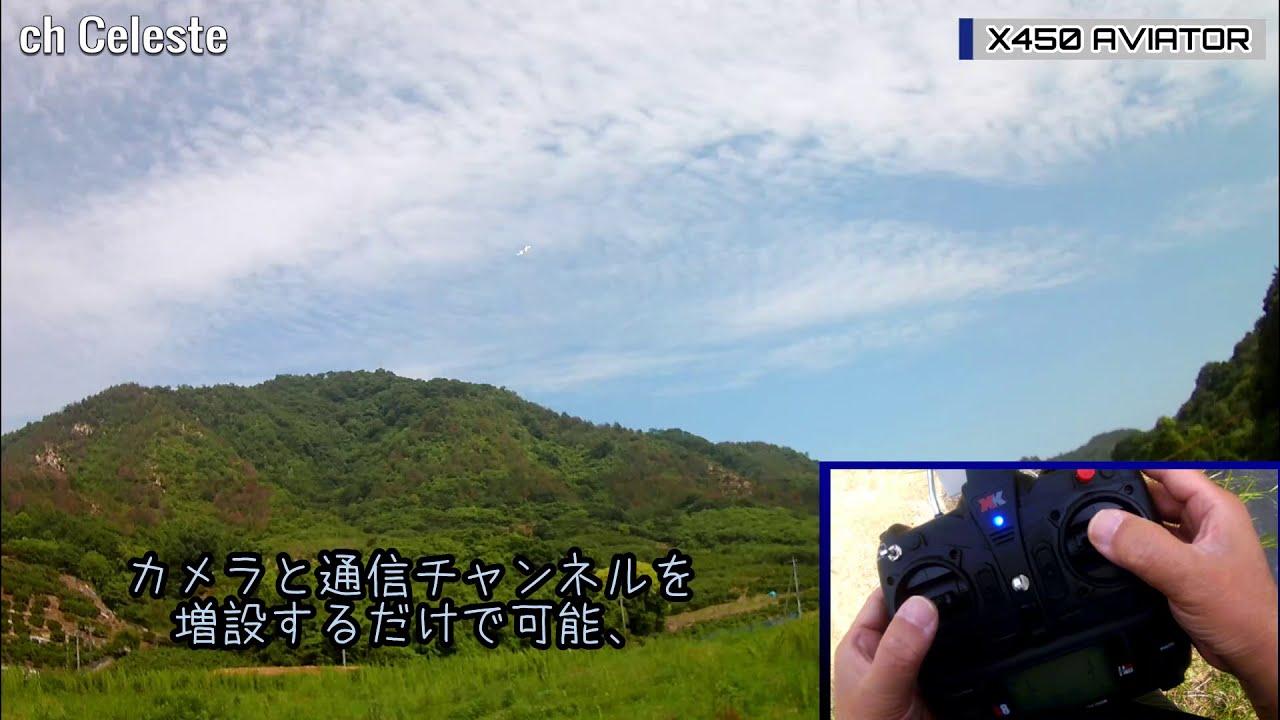 【Drone+Plane】X450 AVIATOR Week 26 -2 3D FPVは来る?【ラジコン】 фото