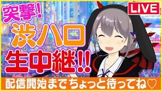 [LIVE] 【LIVE】激録ハロウィン・響木警察21時 〜渋谷スクランブルから中継せよ!〜