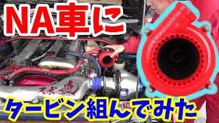【DIY】NA車でもブローオフサウンドを楽しむ方法