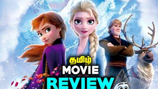 Frozen 2 Review in Tamil