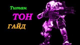 Titanfall 2 Гайд: титан ТОН