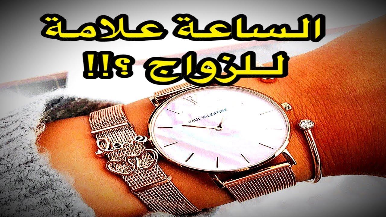 تفسير حلم لبس ساعة اليد في المنام للعزباء و الشاب و المتزوجة و المطلقة و الأرملة تفسير الحج عبدالله Youtube