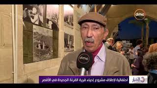 الأخبار - احتفالية لإطلاق مشروع إحياء قرية القرنة الجديدة في الأقصر