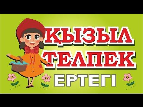 (КЫЗЫЛ ТЕЛПЕК) Қызыл телпек. Ертегі./Красная шапочка. Сказка на казахском языке.