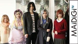 元「モーニング娘。」で女優としても活躍している工藤遥さんが10月5日、東京都内で行われた舞台「魔法使いの嫁(まほよめ)」の記者発表会とゲネプロに登場した。