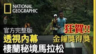 從賽前的自我訓練,到賽事的心境挑戰,台灣秘境 棲蘭林道將帶給四位選手哪些艱難的歷程【透視內幕:棲蘭秘境馬拉松】全片線上看