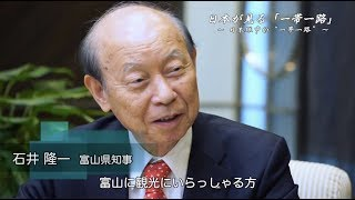 日本が見る「一帯一路」(6)石井富山県知事