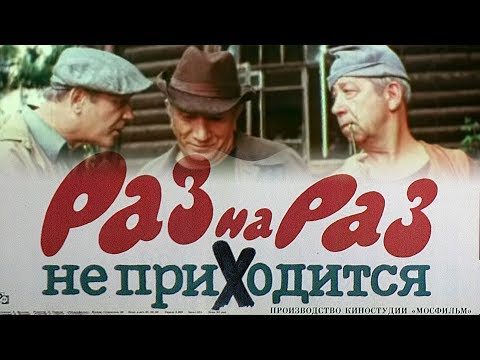 Раз на раз не приходится (комедия, реж. Ара Габриелян, 1987 г.)