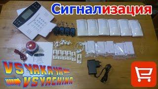 Беспроводная GSM сигнализация для дома из Китая AliExpress(, 2015-07-12T09:01:19.000Z)