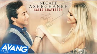 Saeed Shayesteh - Negahe Asheghaneh OFFICIAL VIDEO HD