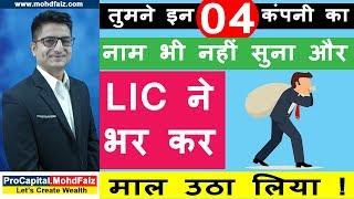 तुमने इन 04 कंपनी का नाम भी नहीं सुना और LIC ने भर कर माल उठा लिया !
