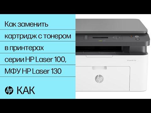 Как заменить картридж с тонером в принтерах серии HP Laser 100, МФУ HP Laser 130 | HP Laser | HP