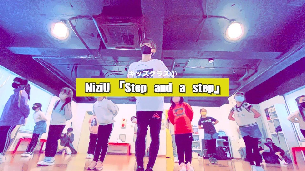 【キッズクラス】NiziU「Step and a step」の練習が始まりました【K−POPダンススクール】