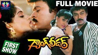 Gang Leader Super Hit Telugu Full Movie || Chiranjeevi || Vijayashanti || South Cinema Hall