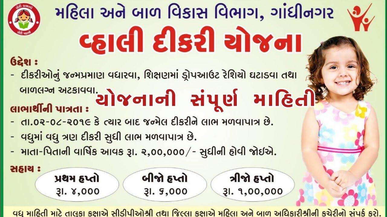 Beneficiary List) Vahali Dikri Yojana 2021 Form Pdf Download Gujarat,  Helpline Number