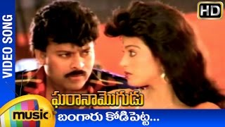 Gharana Mogudu Telugu Movie Songs | Bangaru Kodi Petta Video Song | Chiranjeevi | Disco Shanti