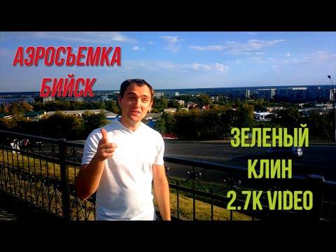 Бийск - зеленый клин, р-он нагорный - Алтайский край/Biysk - Altai Krai