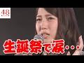 【AKB48】滅多に泣かない茂木忍、生誕祭で涙・・・「ほんとに卒業するの…つらい」…
