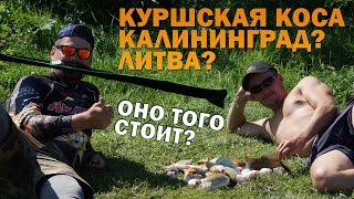 Рыбалка под Калининградом в Литве на Куршской косе в заливе