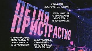 Петля Пристрастия концерт в прямом эфире // 30 апреля в 20:00