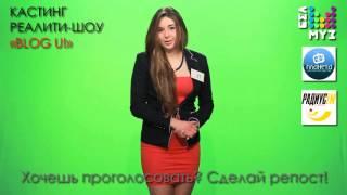"Кастинг реалити-шоу ""BLOG U"": Кристина"