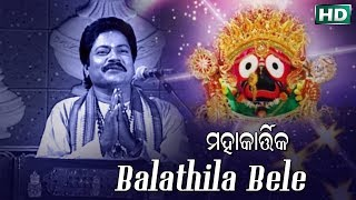 BALATHILA BELE ବଳଥିଲା ବେଳେ    Album-Maha Kartika    Arabinda Muduli    Sarthak Music