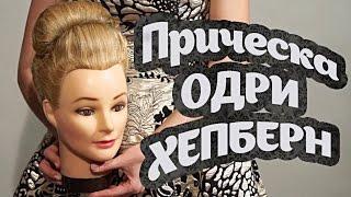 Прическа Одри Хепберн
