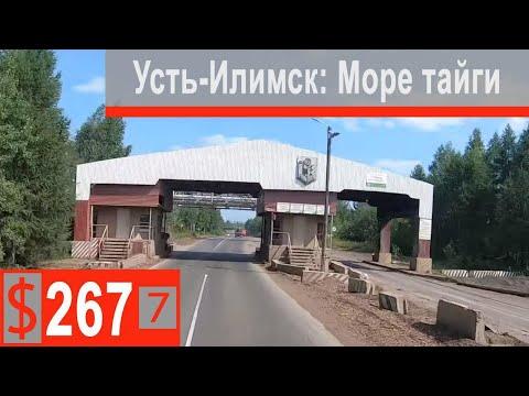 $267 Scania S500 Из Братска в Усть-Илимск!!! Среди бескрайнего моря тайги)))