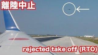 【緊急停止】 3,000回に1回の確率?ANA Boeing 737-800 rejected take off (RTO) , and again take-off