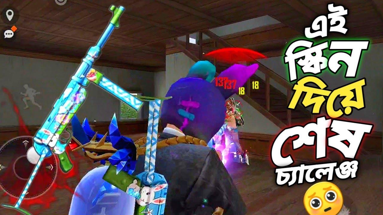 CRAZY BUNNY স্কিন সহ শুধু MP40 দিয়ে ELITE PASS এর নতুন ইমোট সহ EMOTE চ্যালেঞ্জ 😱 FREE FIRE
