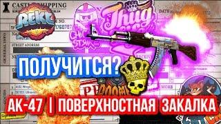Контракты Обмена : AK-47 | ПОВЕРХНОСТНАЯ ЗАКАЛКА - Получится ?!