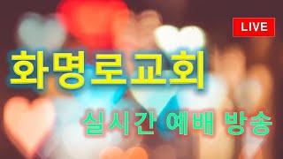 화명로교회 금요찬양예배 실시간방송
