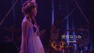 コンサート情報> ☆安倍なつみ Gloria Chapel Concert~Shiny Night!〜...