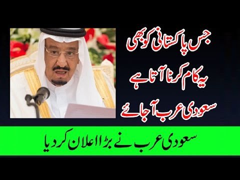 Jis Pakistani Ko Yeah Kam Aata Hai Saudia Aa Jaye   جس پاکستانی کو یہ کام آتا ہے سعودیہ آ جائے