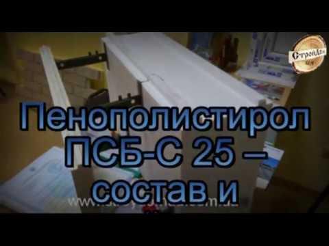 Пенополистирол ПСБ - С 25,  свойства и состав.