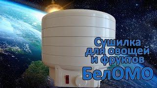 видео Обзор белорусской электросушилки овощей и фруктов БелОМО