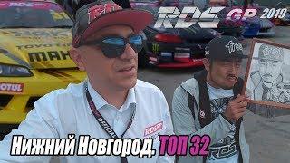RDS GP 2019 3 этап изнутри   Нижний Новгород ч.2