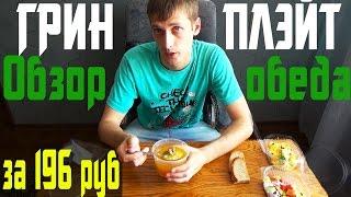 Доставка еды Green Plate Уфа | Обзор обедов в офис отзывы от Vilimas TV(, 2016-08-08T10:02:26.000Z)