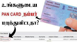 How to find your Lost PAN CARD number in Tamil   தொலைந்து போன PAN நம்பர் ஐ கண்டுபிடிப்பது எப்படி
