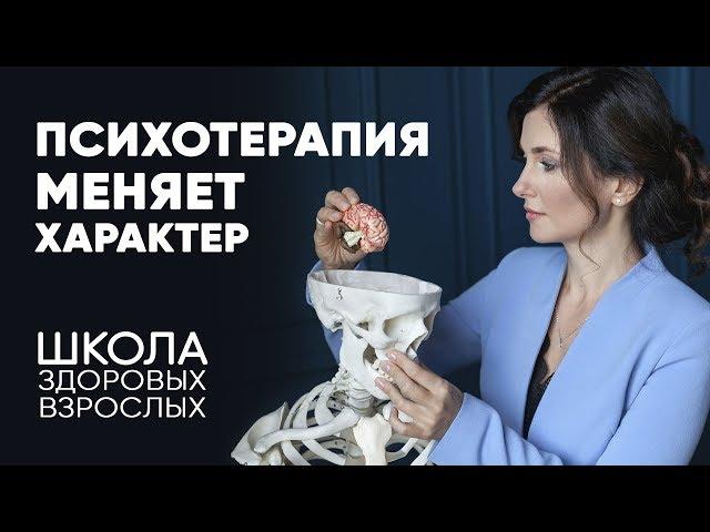 Ольга Евланова - Психотерапия меняет характер