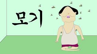 모기 [병맛더빙/웃긴영상]