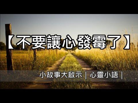 【不要讓心發霉了】小故事大啟示|心靈小語| - YouTube