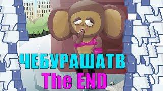 Разоблачение на разоблачение ChebuRussiaTV